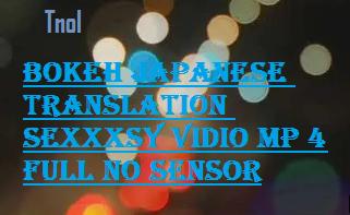 Bokeh Japanese Translation Sexxxsy Vidio MP 4 Full No Sensor