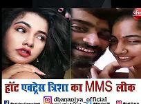 Trisakarmadhu Viral Video Clip MP4 Video Full