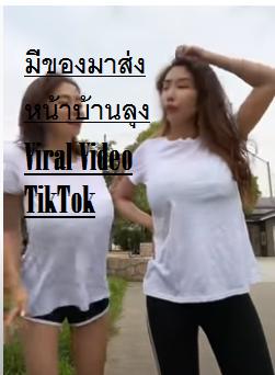 มีของมาส่งหน้าบ้านลุง Viral Video TikTok